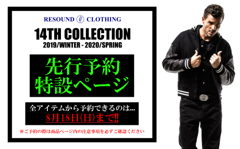 【RESOUND CLOTHING】『14TH COLLECTION』全アイテムから選べる期間限定の先行予約を受付開始!!