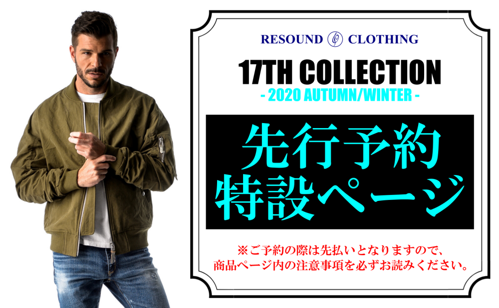 RESOUND『17TH COLLECTION(2020秋冬)』の当店オーダー分の先行予約をスタート!!